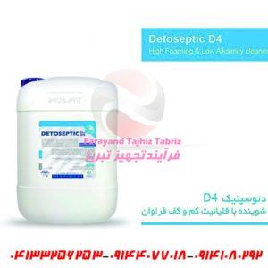 دتوسپتیک D4